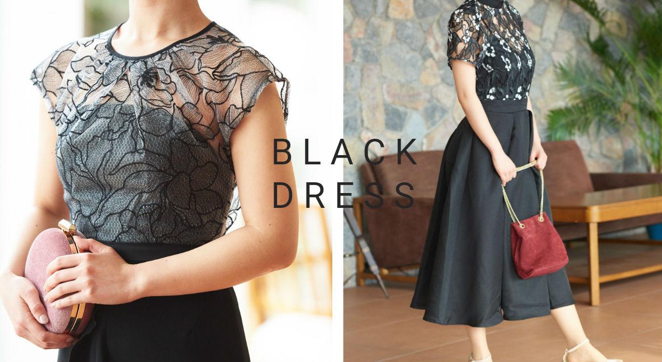 ブラックドレス特集