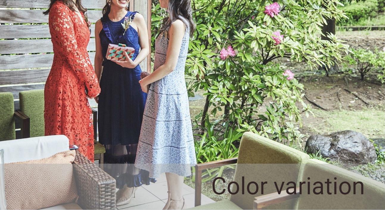 カラーバリエーションのあるドレス特集